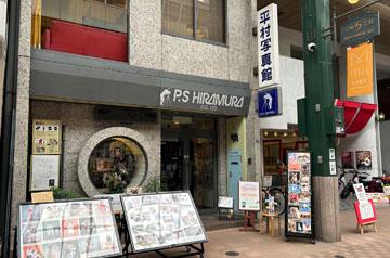 P.S.HIRAMURAの外観